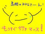 ひゃ〜 島根2.jpg