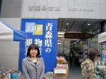 ●なんと近くに青森県会館があるのだ!●.jpg