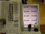 ●山陰中央新報は島根の情報が満載!●.jpg