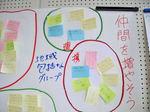 図3 成果物(2).jpg