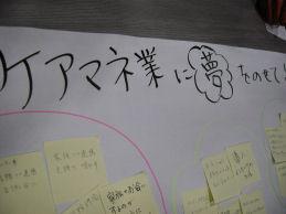 """図4 これからが""""プロのケアマネ""""の道.jpg"""