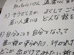 図4 方言がステキ!.jpg