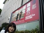 ●横浜開港資料館にも行った●.jpg