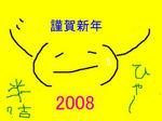 図1 本年もよろしくお願いします!!!.jpg