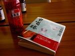 ●『良寛椿』を読了●.jpg