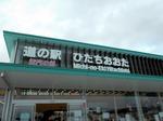 ●道の駅・ひたちおおたで御岩神社のどら焼きを発見!●.jpg