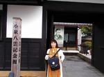 ●新装・小泉八雲記念館である!●.jpg