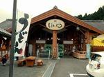 ●道の駅・奥熊野古道ほんぐうに立ち寄る●.jpg