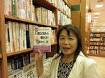 ●広島J堂書店で見つけたわが本、念を入れてくる(笑)●.jpg